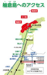 舳倉島へのアクセス